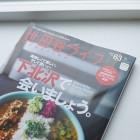雑誌《世田谷ライフ》最新号に掲載されました
