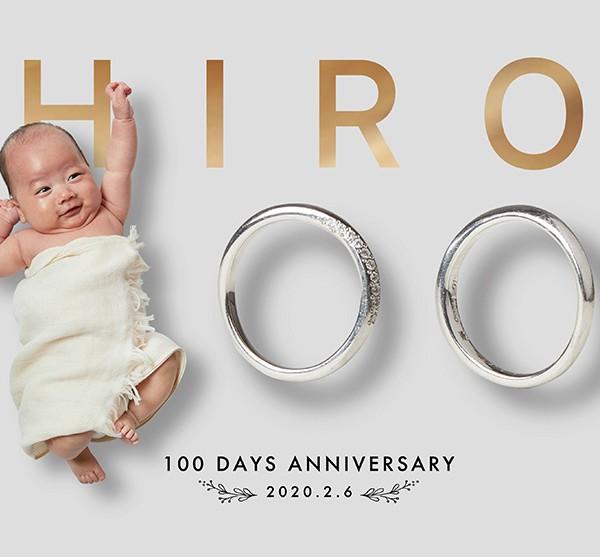 hiro100days_ol